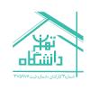 تعاونی مسکن شماره ۳ کارکنان دانشگاه تهران